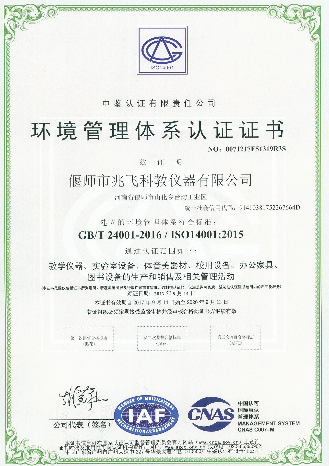 环境认证 001