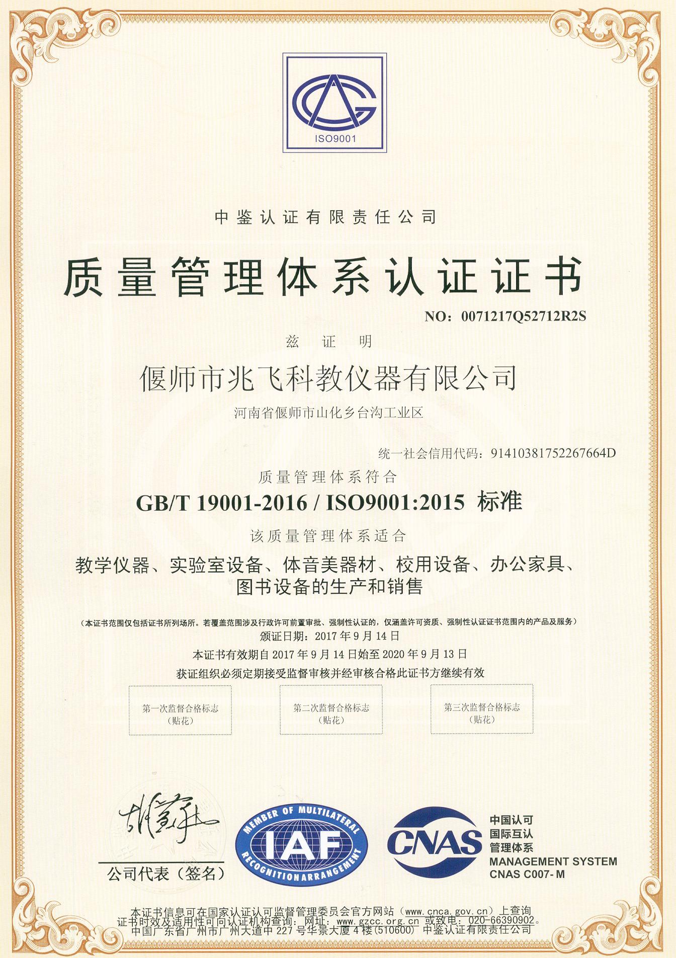 质量认证 001